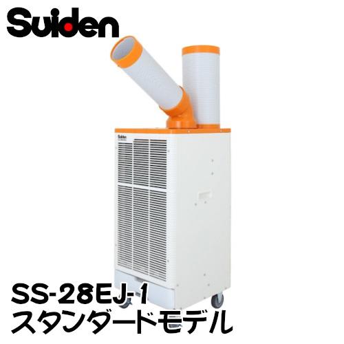□ スイデン(Suiden) スポットエアコン 1口 スタンダード 100V SS-28EJ-1 【4538634651092:14955】