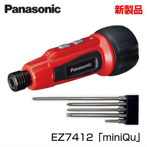 動力工具 大幅にプライスダウン 充電工具 ドライバ セット品 Panasonic パナソニック miniQu EZ7412S-R 赤 充電ミニドライバー ミニック チープ
