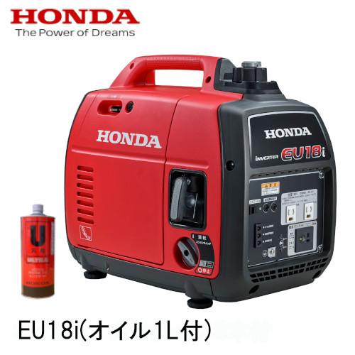 □ 《エンジンオイル1L付》 HONDA(ホンダ) 発電機 正弦波インバーター搭載 1.8kVA 交流・直流 EU18i [在庫品B]【4945943203384:999111】