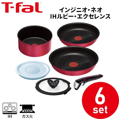 □ T-fal インジニオネオ IHルビーエクセレンスセット 6 L66391 【3168430242791:15099】