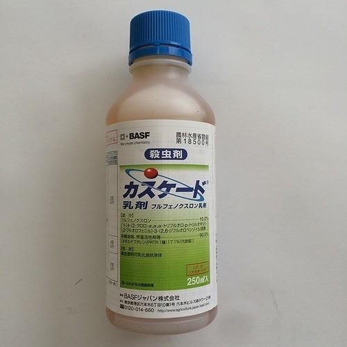 買収 農業薬品 公式サイト 農業用一般薬品 畑作用殺虫 殺菌剤 カスケード乳剤 250ml BASFジャパン