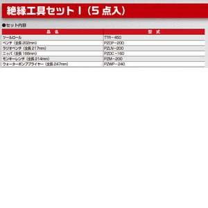 フローバル 絶縁工具Iセット(5点入り) PZSETI【4549123173377:16412】