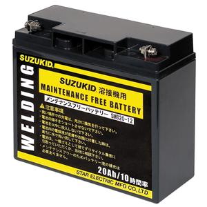 スズキット SBV-130用純正バッテリ SMB20-12メンテフリー [電動工具 溶接 電気溶接機] 【4991945023932:16480】