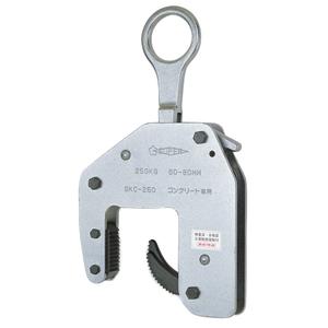 スーパー U字構吊クランプ SKC 250 [作業工具 荷締機・スリング 吊り具] 【4967521028028:16480】