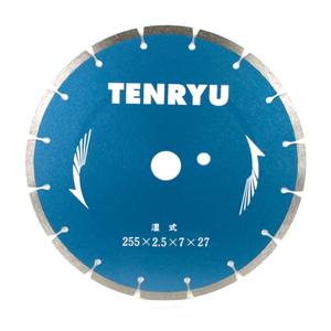 TENRYU ダイヤモンドカッター 湿式用 255X2.5X27 [先端工具 ジスク・両頭アクセサリ ダイヤカッター コンクリート] 【4977292308854:16480】