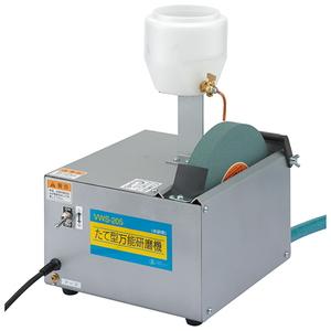 SK11 たて型万能研磨機(水研用) VWS-205【4977292491204:16480】