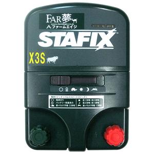 FAR夢 パワーボックス X3S [園芸用品 忌避商品 電気柵] 【4562365091773:16480】