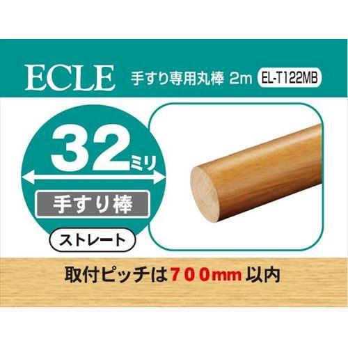 ECLE エクレ 手すり専用丸棒 2m Φ32 ブラウン <5個セット> EL-T122MB【4976415551795:17480】