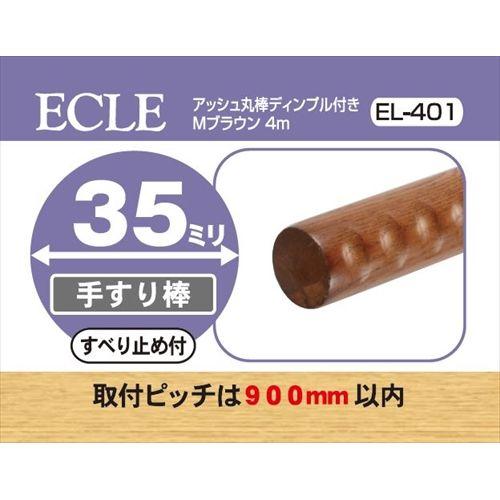 ECLE エクレ アッシュ丸棒4m ディンプル付 Φ35 <5個セット> ブラウン 手すり棒 EL-401【4976415913470:17480】