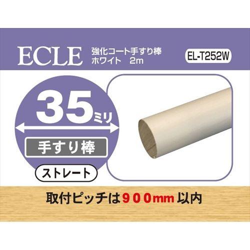 ECLE エクレ 強化コート手すり棒2m Φ35 ホワイト <5個セット> EL-T252W【4976415552341:17480】