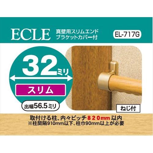 ECLE エクレ 真壁用スリムエンド ブラケットカバー付 <10個セット> ゴールド EL-717G【4976415552167:17480】