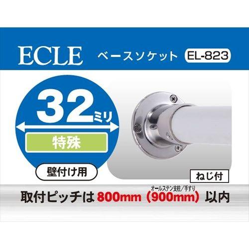 ECLE エクレ ステン32 ベースソケット Φ32 <4個セット> EL-823【4976415550057:17480】
