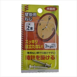 日本メーカー新品 ねじ釘 洋灯 フック ギフト 洋折 壁掛用ネジ 3.5X20 八幡ねじ 2個×5セット販売