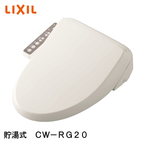 ハイクオリティ 設備機器 トイレ 温水洗浄便座 LIXIL リクシル シャワートイレ 貯湯式 オフホワイト CW-RG20 脱臭機能付 絶品 BN8