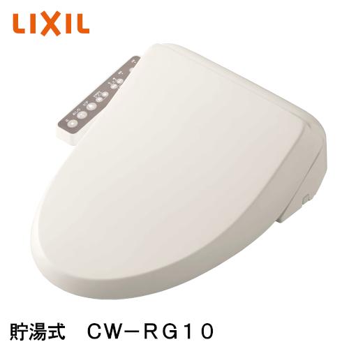 設備機器 開店祝い 格安激安 トイレ 温水洗浄便座 LIXIL リクシル シャワートイレ CW-RG10 オフホワイト BN8 貯湯式 RGシリーズ