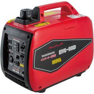 □ ドリームパワー インバーター発電機 EIVG-900D [在庫品B]【4511340060457:999111】