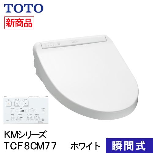10%OFF 住設用品 設備機器 卓越 トイレ 温水洗浄便座 TOTO 瞬間式 TCF8CM77#NW1 ホワイト KMシリーズ ウォシュレット
