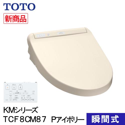 住設用品 完全送料無料 設備機器 スーパーSALE セール期間限定 トイレ 温水洗浄便座 TOTO Pアイボリー TCF8CM87#SC1 ウォシュレット KMシリーズ 瞬間式