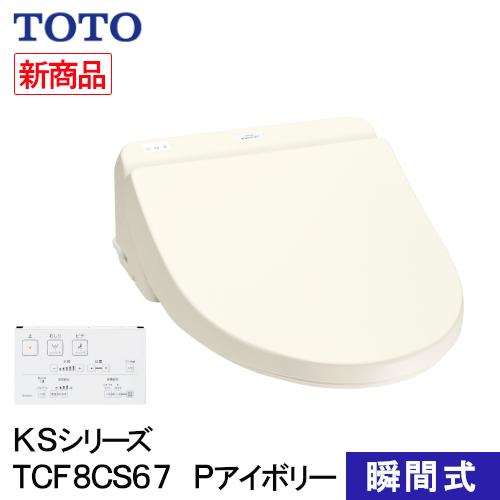 住設用品 設備機器 トイレ 価格 ふるさと割 温水洗浄便座 TOTO Pアイボリー TCF8CS67#SC1 ウォシュレット KSシリーズ 瞬間式