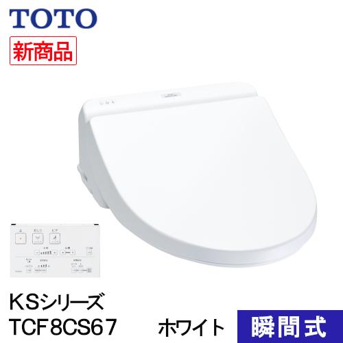 住設用品 超安い 設備機器 トイレ 温水洗浄便座 TOTO ホワイト TCF8CS67#NW1 KSシリーズ 瞬間式 ウォシュレット 新作 人気
