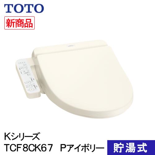 住設用品 設備機器 トイレ 温水洗浄便座 TOTO 貯湯式 ウォシュレット TCF8CK67#SC1 大人気! Pアイボリー Kシリーズ 豊富な品