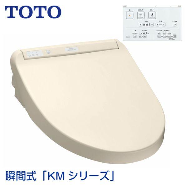 設備機器 トイレ 年間定番 温水洗浄便座 TOTO KMシリーズ TCF8CM56#SC1 瞬間式ウォシュレット ラッピング無料 パステルアイボリー