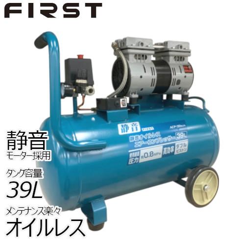 □ FIRST 静音オイルレスコンプレッサ39L ACP-39SLVA【4907052378599:997777】