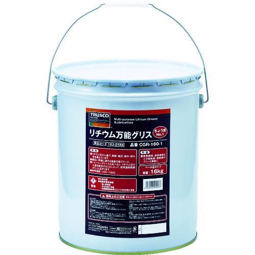 ■TRUSCO リチウム万能グリス #1 16KG  CGR-160-1 【1030184:0】