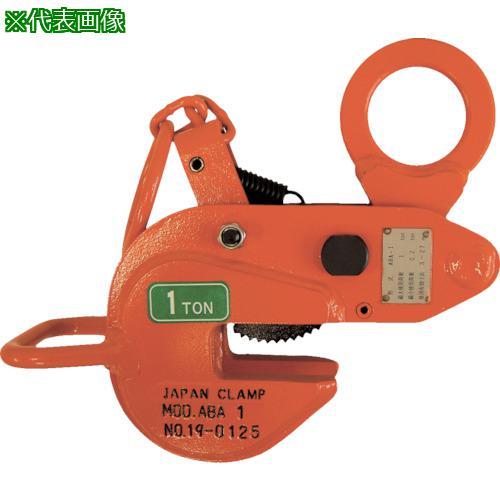 ■日本クランプ 横つり専用クランプ 0.5t ABA-0.5 日本クランプ【1065882:0】