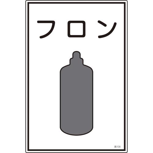 日本緑十字社 安全標識 ■緑十字 高圧ガス標識 フロン 450×300mm 事業所限定 法人 1066357:0 送料無料限定セール中 掲外取寄 大決算セール 送料別途見積り エンビ〔品番:039108〕