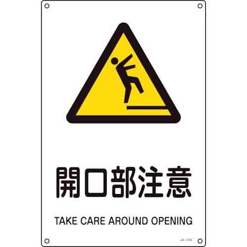 日本緑十字社 安全標識 ■緑十字 JIS規格安全標識 開口部注意 450×300mm 事業所限定 最安値に挑戦 法人 掲外取寄 在庫処分 1067869:0 エンビ〔品番:391216〕 送料別途見積り