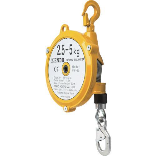 ■ENDO スプリングバランサー EW-5 2.5~5.0Kg 1.3m 遠藤工業(株)【1073991:0】