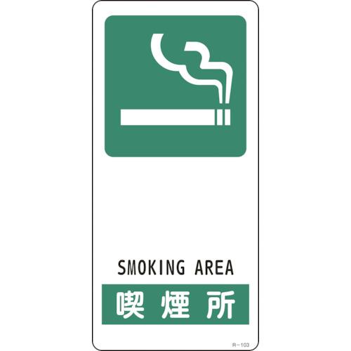 日本緑十字社 安全標識 ■緑十字 在庫一掃 イラスト標識 喫煙所 190×90mm アルミ製 掲外取寄 送料別途見積り 上等 1076871:0 裏面テープ付〔品番:356103〕 法人 事業所限定