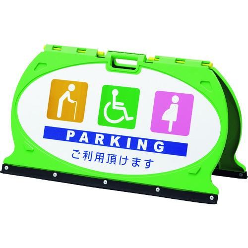 ■緑十字 サインスタンドMFS PARKING(駐車場) 490×900MM  〔品番:131201〕【1137350:0】