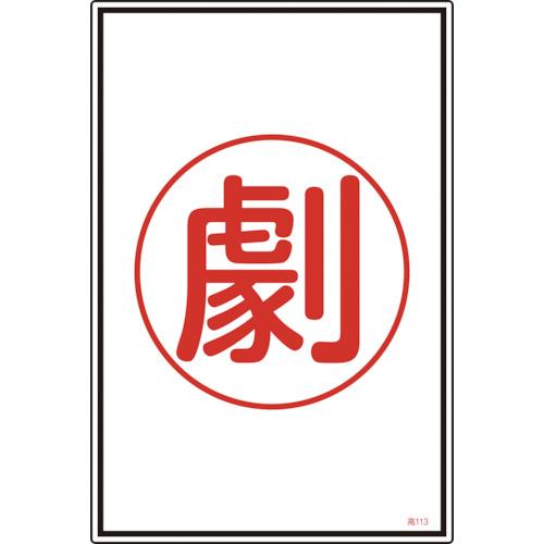 日本緑十字社 安全標識 ■緑十字 高圧ガス標識 劇 450×300mm 新作からSALEアイテム等お得な商品満載 事業所限定 価格交渉OK送料無料 送料別途見積り 法人 掲外取寄 1137434:0 エンビ〔品番:039113〕