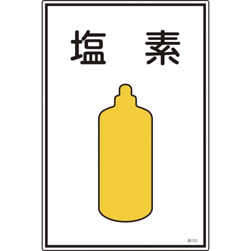 日本緑十字社 安全標識 (訳ありセール 格安) ■緑十字 高圧ガス標識 塩素 450×300mm 事業所限定 エンビ〔品番:039102〕 国際ブランド 掲外取寄 送料別途見積り 1137459:0 法人