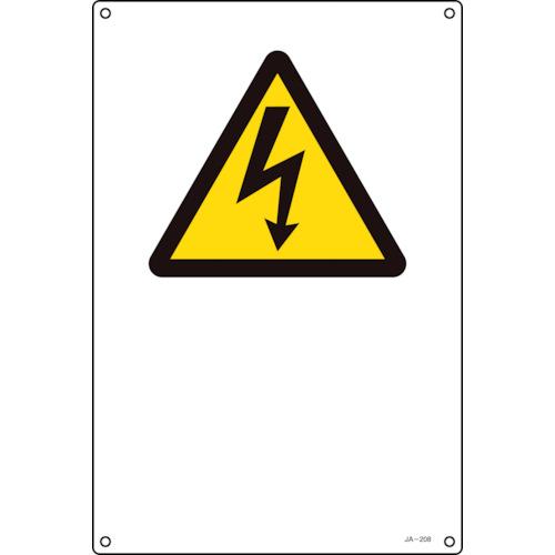 日本緑十字社 安全標識 ■緑十字 JIS規格安全標識 感電注意マーク 450×300mm 送料別途見積り 割引 掲外取寄 エンビ〔品番:391208〕 即出荷 法人 1138177:0 事業所限定