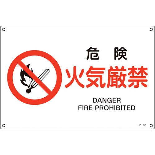 日本緑十字社 安全標識 ■緑十字 新色 JIS規格安全標識 危険 火気厳禁 300×450mm 送料別途見積り 即納 エンビ〔品番:391124〕 法人 事業所限定 1138196:0 掲外取寄