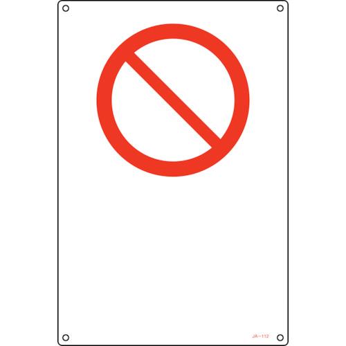 日本緑十字社 安全標識 ■緑十字 JIS規格安全標識 禁止マーク ランキングTOP10 450×300mm 1138247:0 送料別途見積り 掲外取寄 事業所限定 エンビ〔品番:391112〕 70%OFFアウトレット 法人