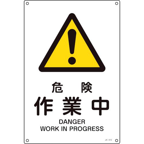 日本緑十字社 安全標識 ■緑十字 JIS規格安全標識 危険 作業中 450×300mm 上品 掲外取寄 アウトレットセール 特集 1138400:0 エンビ〔品番:391212〕 事業所限定 送料別途見積り 法人