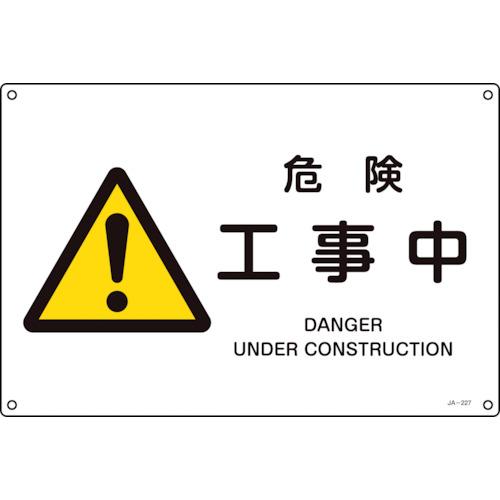 日本緑十字社 安全標識 ■緑十字 JIS規格安全標識 危険 新商品!新型 工事中 300×450mm 法人 新着セール 事業所限定 エンビ〔品番:391227〕 送料別途見積り 1138645:0 掲外取寄