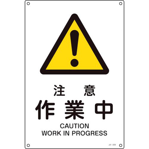 日本緑十字社 安全標識 ■緑十字 JIS規格安全標識 注意 作業中 商い 450×300mm 法人 エンビ〔品番:391209〕 送料別途見積り 掲外取寄 1138653:0 SALE開催中 事業所限定