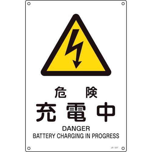 日本緑十字社 安全標識 ■緑十字 JIS規格安全標識 危険 充電中 450×300mm 送料別途見積り 安い 1138697:0 法人 エンビ〔品番:391207〕 2020 事業所限定 掲外取寄