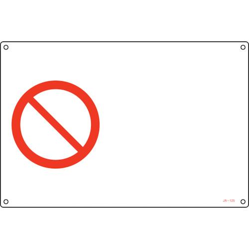 <セール&特集> 最新 日本緑十字社 安全標識 ■緑十字 JIS規格安全標識 禁止マーク 300×450mm エンビ〔品番:391125〕 法人 掲外取寄 1138830:0 送料別途見積り 事業所限定