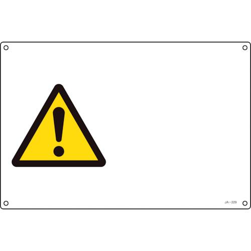低廉 日本緑十字社 安全標識 流行 ■緑十字 JIS規格安全標識 注意 警告 危険 マーク 法人 300×450mm 1138861:0 エンビ〔品番:391229〕 送料別途見積り 掲外取寄 事業所限定