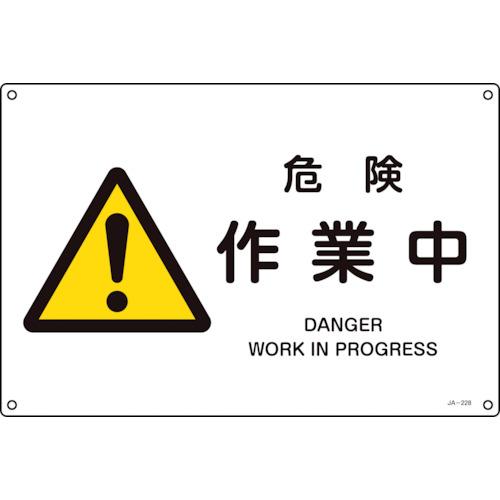 日本緑十字社 安全標識 ■緑十字 信用 JIS規格安全標識 危険 作業中 300×450mm 掲外取寄 法人 事業所限定 ついに再販開始 エンビ〔品番:391228〕 送料別途見積り 1138867:0