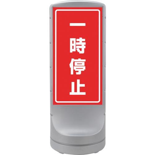 ■緑十字 サインスタンドRSS 一時停止/シルバー 1200×460MM 片面表示 PE  〔品番:398156〕【1138903:0】【大型・重量物・個人宅配送不可】【送料別途見積もり】