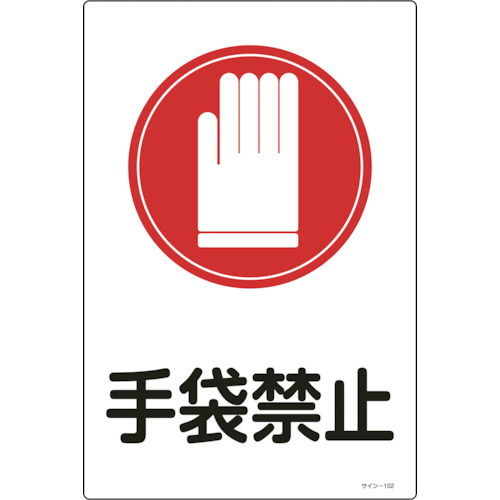 『1年保証』 日本緑十字社 安全標識 ■緑十字 イラスト標識 手袋禁止 450×300mm 法人 1140198:0 事業所限定 送料別途見積り 10%OFF 掲外取寄 エンビ〔品番:094102〕