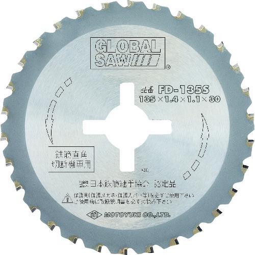 ■モトユキ 鉄筋用専用チップソー(5枚) FD-135S (株)モトユキ【1141696×5:0】