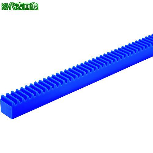 ■KG フードコンタクト 青POM ギヤシリーズ ラック 有効歯数62 モジュール2.5  RK2.5BP5-2525 【1158327:0】